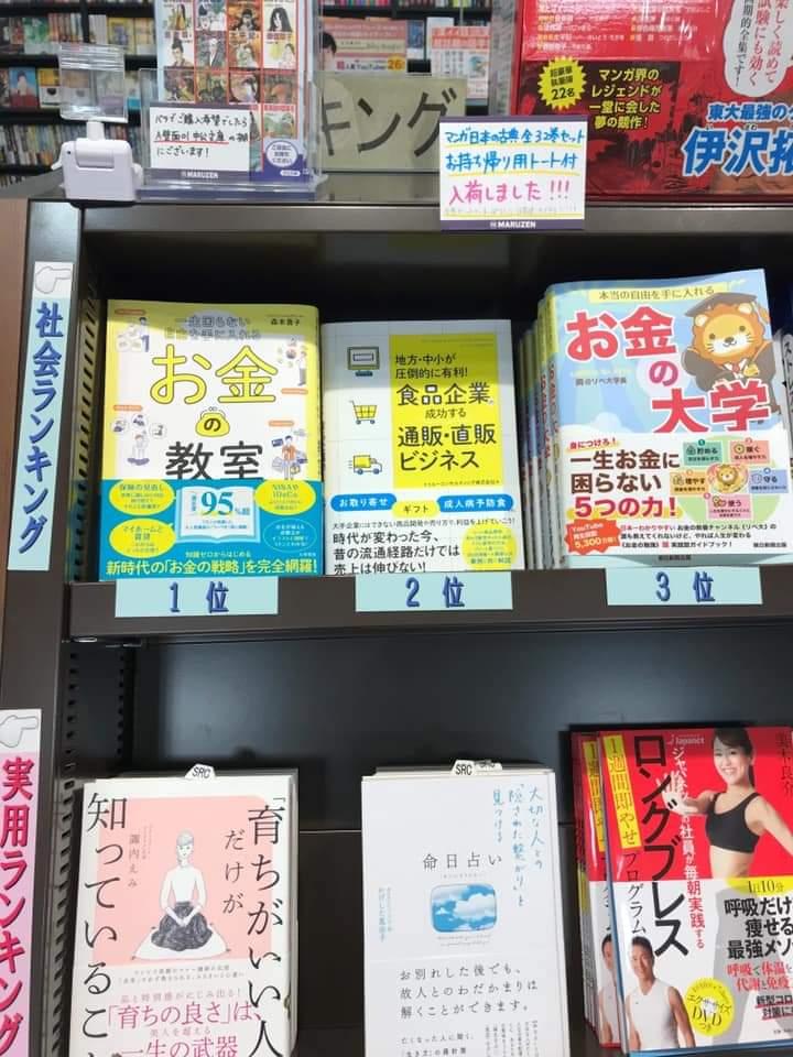 仙台にも進出!!